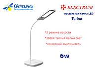 Настольная светодиодная лампа белая 6W Electrum Torino-6  3000К (теплый белый свет)