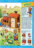 На фермі. Мій перший словничок. Книжка з віконцями, фото 2