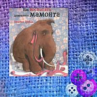 Как воспитать домашнего мамонта?