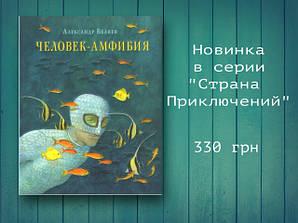 """Наконец-то красивая книга """"Человек - Амфибия"""""""