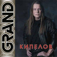 CD диск. Кипелов - Grand Collection