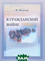 В. Иванов В гражданской войне