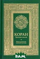Дина Анохина Коран. Прочтение смыслов