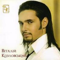 CD диск. Виталий Козловский - Красота-Разлука