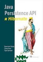 Бауэр Кристиан, Кинг Гэвин, Грегори Гэри Java Persistence API и Hibernate