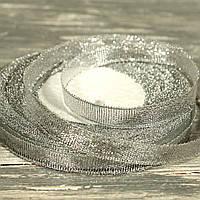 Лента парчовая серебро (1 см, 25 ярд) Упаковка 10 шт