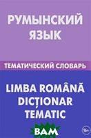 Лашин Светозар Александрович, Буланов Егор Анатольевич Румынский язык. Тематический словарь / Li Mb A Romana Dictionar Tematic