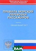 Правила морской перевозки пассажиров. Официальный текст
