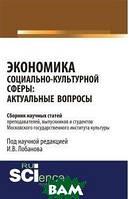 Круглова Н.Ю. Экономика социально-культурной сферы: актуальные вопросы