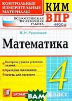 В. Н. Рудницкая Математика. 4 класс. Всероссийская проверочная работа. Контрольные измерительные материалы