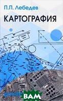 П. П. Лебедев Картография. Учебное пособие