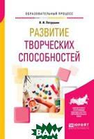 Петрушин В.И. Развитие творческих способностей. Учебное пособие
