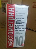 Мастометрин  10мл Хел-вет