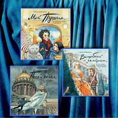 Серия книг Ирады Вовненко про путешествие мальчика Пети от издательства «Поляндрия»