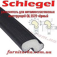 Уплотнитель для ПВХ Schlegel QL 5570 чёрный