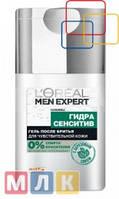 Loreal Гель после бритья Men Expert Гидра Сенситив с берёзовым соком для чувствительной кожи, 125 мл.