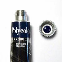 Акриловая краска Polycolor №388, 15 грамм