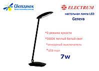 Настольная светодиодная лампа черная 7W Electrum Geneva-7 3000К c USB разъемом