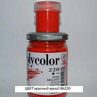 Акриловая краска Polycolor №220, 15 грамм
