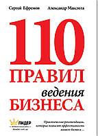 110 Правил ведения бизнеса Ефремов С.