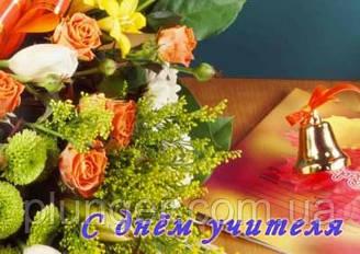 """Вафельная картинка для торта """"С днем учителя"""", (лист А4)"""