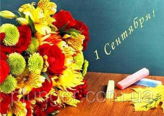 """Вафельная картинка для торта """"1 сентября"""", (лист А4)"""