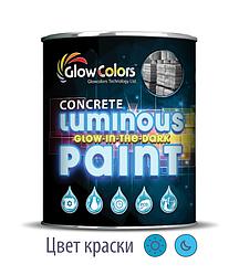 Краска для бетона и камня светящаяся GlowColors Blue 1л.
