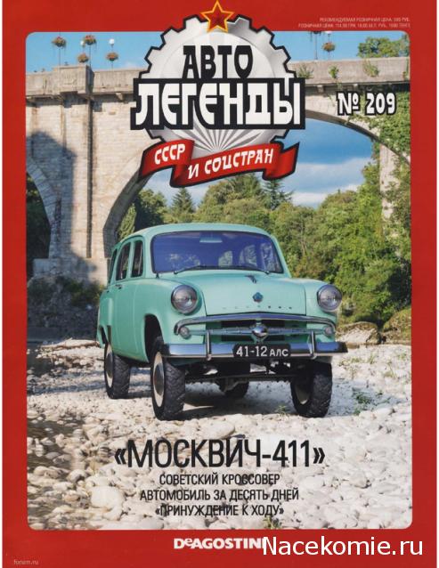 Модель коллекционная Автолегенды (DeAgostini) №209 Москвич-411 (1:43)