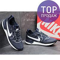 Мужские кроссовки NIKE, темно синие, беговые / кроссовки мужские НАЙК, стильные