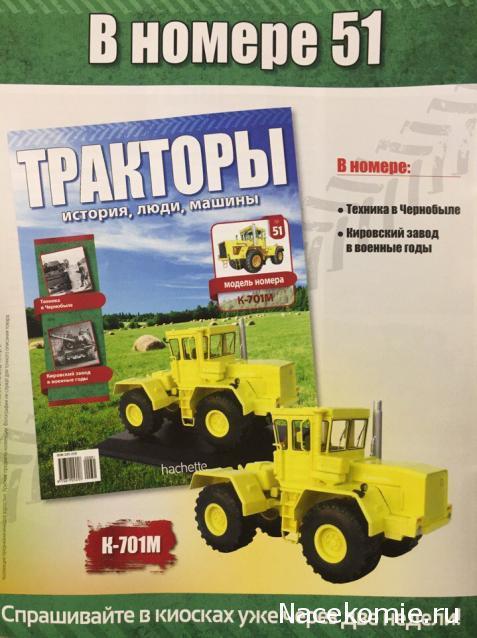 Тракторы №51 - К-701М | Коллекционная модель в масштабе 1:43 | Hachette
