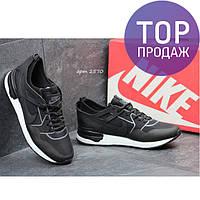 Мужские кроссовки NIKE, черно белые, для бега / кроссовки мужские НАЙК, модные, 2017