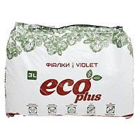 Субстрат Eco Plus для фиалок 3 л