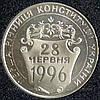 Монета України 2 грн. 1997 р. Перша річниця Конституції