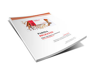 Padma Digestin брошюра, PadmaMed 28