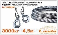 Трос буксировочный металический с двумя крюками (с фиксацией) Lavita LA 139345M