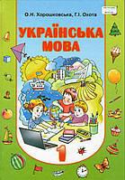 Підручник. Українська мова, 1 клас. Хорошковська О.Н., Охота Г.І.