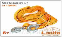 Трос буксировочный Lavita LA 139650