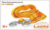 Трос буксировочный Lavita LA 139850