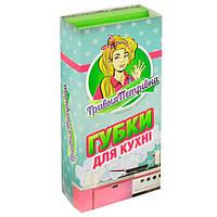 Губка для кухни профильная Софт Гривна Петровна 3 шт