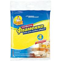 Салфетки для уборки Фрекен Бок Фламенко 5 шт