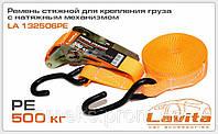Ремень стяжной для крепления груза с натяжным механизмом Lavita LA 132506PE