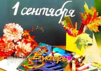 """Вафельна картинка для кондитерских виробів """"1 сентября"""", (лист А4)"""