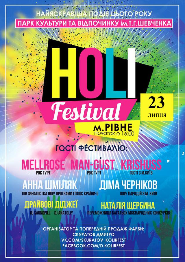 Найкольоровіший та найбожевільніший Holi Festival в Рівному!