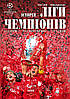 Історія Ліги чемпіонів. Енциклопедія про футбол