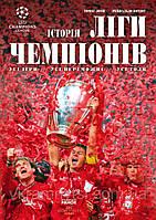 Історія Ліги чемпіонів. Енциклопедія про футбол, фото 1