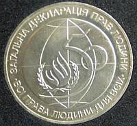 Монета Украины 2 грн. 1998 г. 50-лет Декларации прав человека