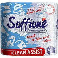 Полотенца бумажные Soffione Clean Assist 2 шт