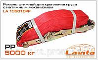 Ремень стяжной для крепления груза с натяжным механизмом Lavita LA 135010PP