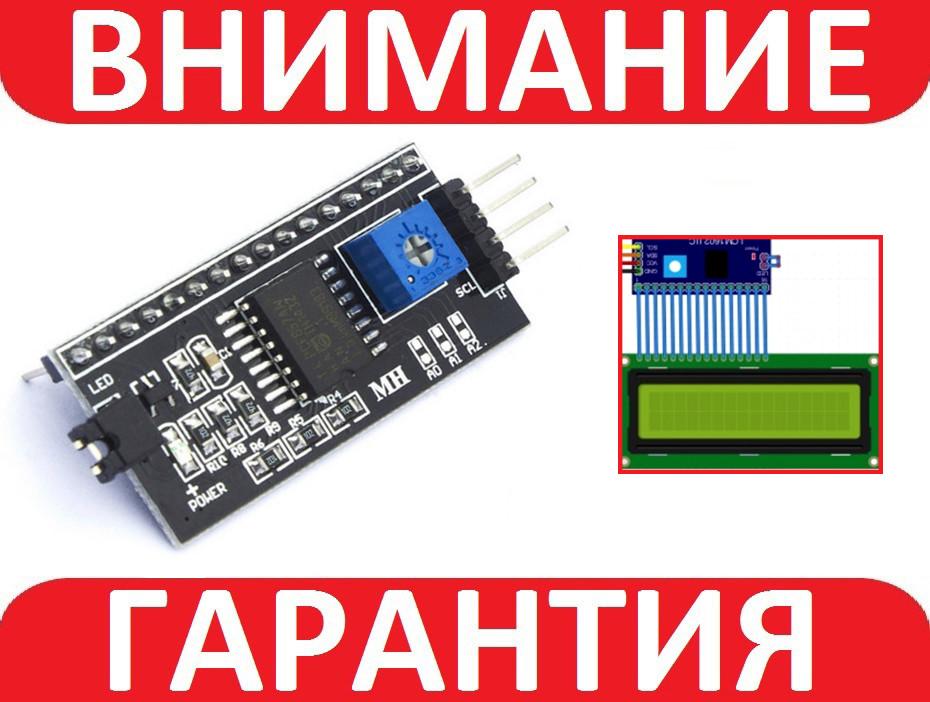 Плата IIC I2C TWI SPI интерфейс, модуль Arduino