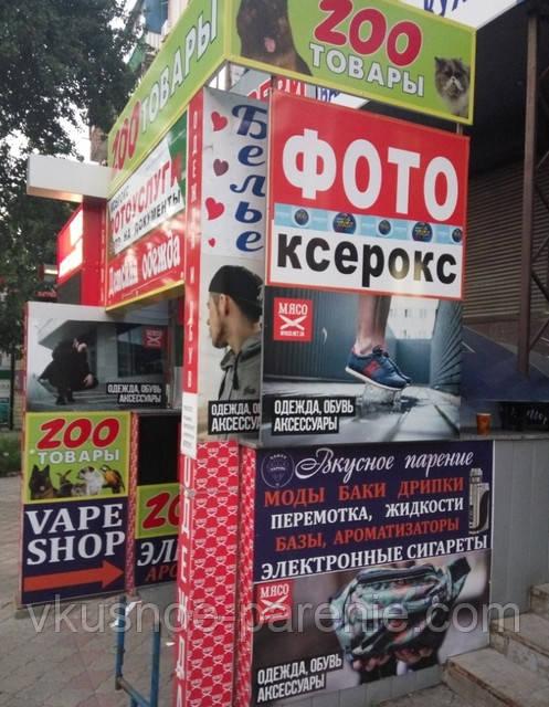 Открылся новый магазин возле метро Дворец Спорта (Маршала Жукова)